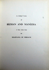 Bizhan and Manizha,an abridged version.