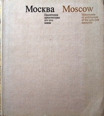 Moscow Monuments of architecture of the 14th-17th centuries