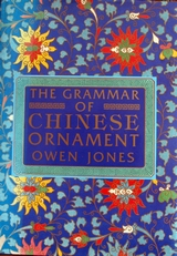 The Grammar of Chinese Ornaments