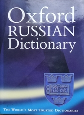 Oxford Russian Dictionary.(Rus.-Eng. & Eng. - Rus.)
